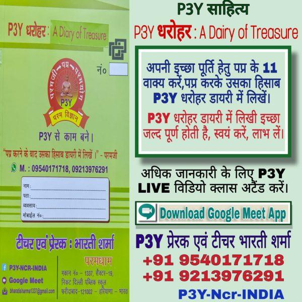 P3Y Dharoar - Bharti maa ji P3Y teacher